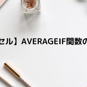 【エクセル】AVERAGEIF関数の使い方