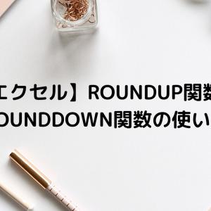 【エクセル】ROUNDUP関数・ROUNDDOWN関数の使い方