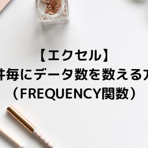 【エクセル】条件毎にデータ数を数える方法(FREQUENCY関数)