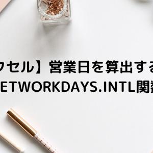 【エクセル】営業日を算出する関数(NETWORKDAYS.INTL関数)