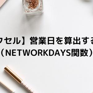 【エクセル】営業日を算出する関数(NETWORKDAYS関数)