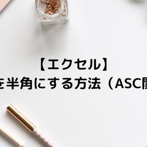 【エクセル】全角を半角にする方法(ASC関数)