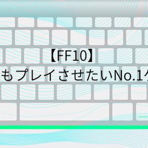 【FF10】子供にもプレイさせたいNo.1ゲーム