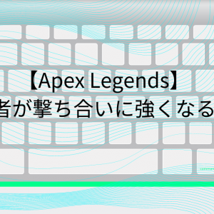 【Apex Legends】超初心者が撃ち合いに強くなるコツ①