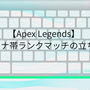 【Apex Legends】プラチナ帯ランクマッチの立ち回り