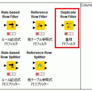 KNIME – 特定のデータを抜き出す3~Duplicate Row Filter~ 重複削除・重複チェック