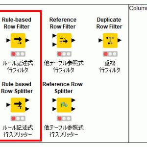 KNIME - 特定のデータを抜き出す5 ~Rule-based Row Filter/Splitter~ 複数の条件でフィルタ
