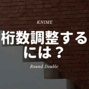 KNIME - 桁数調整をするには? 四捨五入・切り上げ・切り捨て ~Round Double~