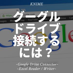 KNIME - Googleドライブ上にあるExcelを読み込み・書き出すには? ~Google Drive Connector / Excel Reader Writer v4.3~