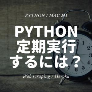 Python - 完全自動化!初心者が無料でウェブスクレイピングを定期実行してみた - Mac M1搭載機 ~Heroku / Selenium / Homebrew / Chrome Driver~