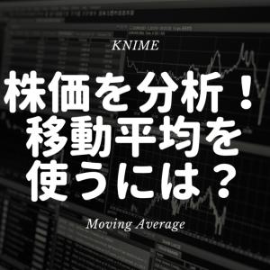 KNIME - 時系列解析の第一歩!株価の移動平均を求めるには? ~Moving Average~