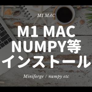 Python - Mac M1 ARMネイティブな環境を作る ~miniforge / Conda~