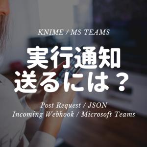 KNIME - 実行完了通知をTeams / Slackに投稿するには? ~ Post Request / Incoming Webhook ~