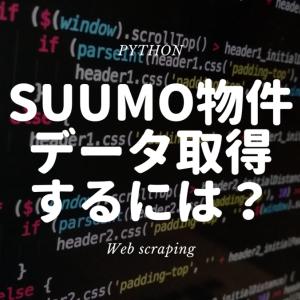 Python - SUUMOで関東一人暮らしお得物件を見つけたい! ~ 不動産賃貸物件スクレイピング