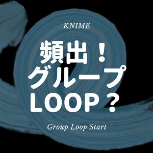 KNIME - 分割してExcel出力!グループごとに繰り返すには? - Group Loop Start