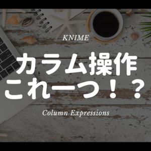 KNIME - カラム操作はこれ1つで十分!? 万能Node! - Column Expressions