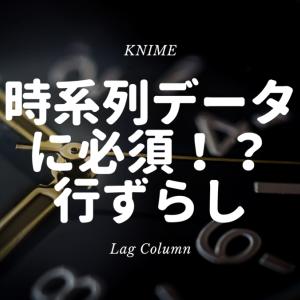 KNIME - 時系列データ処理に必須!? 変化量を求める ~Lag Column~