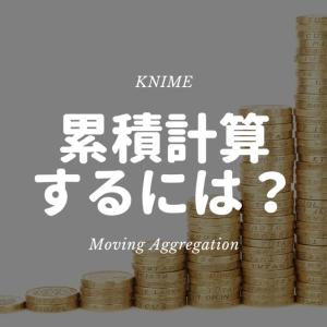 KNIME - 累積を使ってコロナ陽性者数推移を出してみよう!- Moving Aggregation