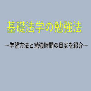 行政書士試験 基礎法学の独学勉強方法