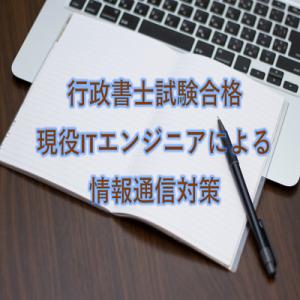 行政書士試験情報通信対策~今まで出題されたIT用語をまとめました!