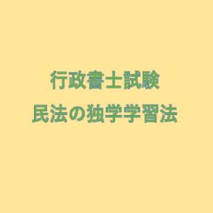 行政書士試験 民法の独学勉強方法(独学合格のITエンジニアが解説)