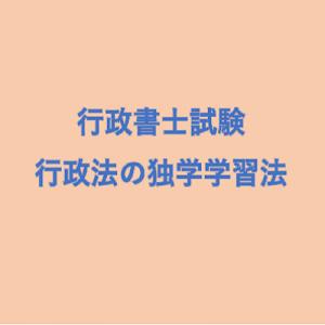行政書士試験 行政法の独学勉強方法(独学合格のITエンジニアが解説)