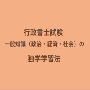 行政書士試験 一般知識(政治・経済・社会)の独学勉強方法(独学合格のITエンジニアが解説)