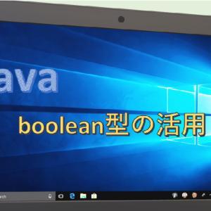 Javaのboolean型の活用について【具体的な活用方法も併せて紹介】