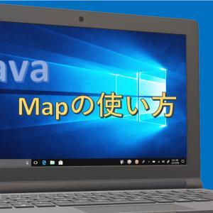 【Java】Mapの使い方 (put、get、size、isEmpty、clearなど)