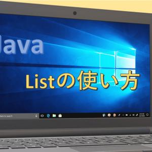 【Java】Listの使い方(put、get、size、isEmpty、removeなど)