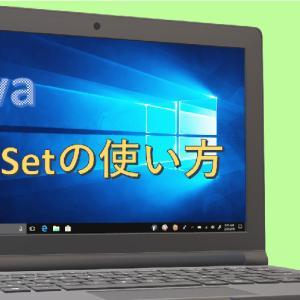【Java】Setの使い方(add、size、isEmpty、clearなど)