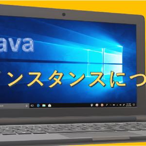 【Java】インスタンスについてまとめました(生成方法や使用方法を紹介)