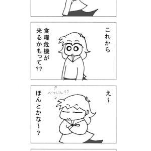 食料危機??☆