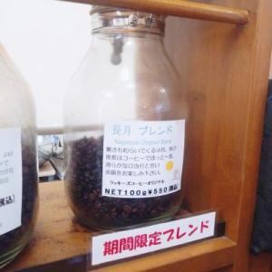 熊本県合志市ラッキーズコーヒーの長月ブレンド