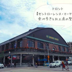 トロント【セントローレンス・マーケット】は食べ歩きとお土産の聖地
