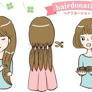 髪を寄付!ヘアドネーション