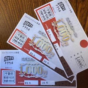 GoTo地域共通クーポン+高島屋株主優待カード+友の会で最強