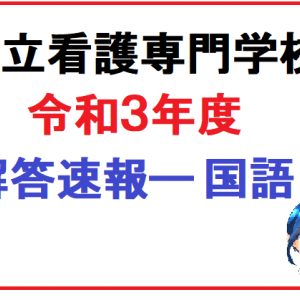 【解答速報】令和3年度都立看護専門学校 一般入試【国語】