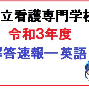 【解答速報】令和3年度都立看護専門学校 一般入試【英語】