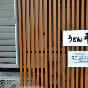 福岡市博多区 うどん平