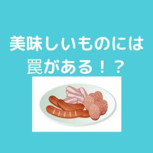 牛肉、豚肉、加工肉を含めて健康に悪い理由…