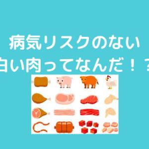 健康に気を付けて肉を食べたいときは白い肉を食べること!