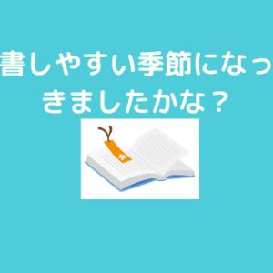 Daigoさん著『人を操る禁断の文章術』読み進めます!