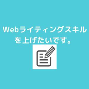 Webライティングスキルを上げるために!勉強中していきます!
