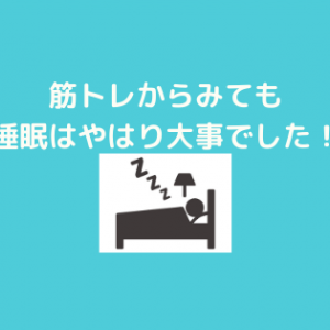睡眠は筋トレにとっても大事な要素でした!
