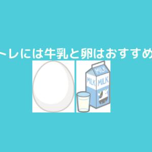 タンパク質をプロテイン以外から摂取してみよう!牛乳と卵はおすすめ!