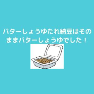 納豆シリーズ!これも美味しい!!まるでバターしょうゆをご飯にかけているよう!
