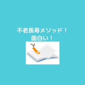 鈴木祐さん著書『不老長寿メソッド』!読みました!