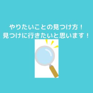 八木仁平さん著『やりたいこと』の見つけ方。読んでいます。