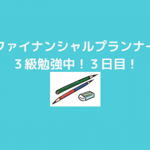 ファイナンシャルプランナー3級勉強中!3日目!